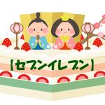 ひな祭りケーキ【セブンイレブン】2016!予約方法と期限!