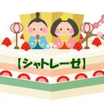 ひな祭りケーキ【シャトレーゼ】2016!予約方法と期限!