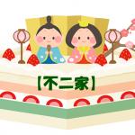 ひな祭りケーキ【不二家】2016!予約方法と商品紹介!
