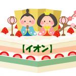 ひな祭りケーキ【イオン】2016!予約方法と締切日!