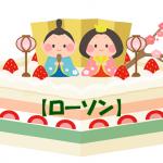 ひな祭りケーキ【ローソン】2016!予約方法と期限!