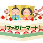 ひな祭りケーキ【ファミリーマート】2016!予約方法と期限!