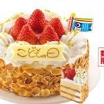 ファミリーマート こどもの日ケーキ2016の予約方法!