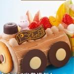 シャトレーゼ こどもの日ケーキ2016!電車のケーキも登場
