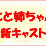朝ドラ「とと姉ちゃん」のキャスト紹介!水谷豊の娘や子役も出演!