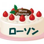 ローソンクリスマスケーキ2016予約方法や割引きは?プリキュアも登場!