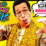 ピコ太郎の正体・古坂大魔王は青森出身!NHKやボキャブラにも出演!