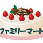 ファミリーマートのクリスマスケーキ2016種類と予約方法を紹介!