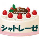 シャトレーゼクリスマスケーキ2016メニュー紹介!予約方法や特典も!