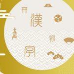 漢字ミュージアムの場所とアクセス情報!駐車場や混雑状況についても