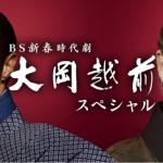 「大岡越前」東山紀之主演の放送予定は?再放送やキャスト紹介!