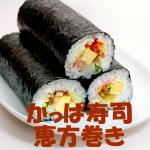 かっぱ寿司の恵方巻き2017の価格(値段)種類と予約方法について