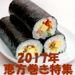 恵方巻き2017年のおすすめ店舗と予約方法紹介!