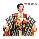 野村裕基は狂言師・野村萬斎の息子【画像】にほんごであそぼに出演!