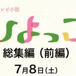 「ひよっこ」総集編 前編の放送日と再放送はいつ?