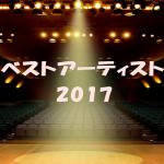 ベストアーティスト2017!観覧募集一般と出演者情報!