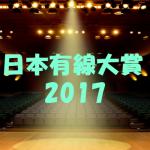 日本有線大賞2017!観覧募集の応募方法と大賞結果&視聴者リクエスト情報