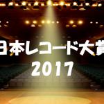 日本レコード大賞2017観覧応募方法と当選結果の通知について!
