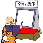 今年の漢字2017発表日と時間、公開はいつまで?なぜ清水寺なの?