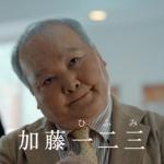 加藤一二三が相葉雅紀と年賀状CMで共演!【画像】