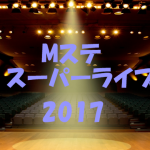 Mステスーパーライブ2017・12月の出演者に防弾少年団、ヒカキンが!