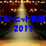 ベストヒット歌謡祭2017!タイムテーブルと出演者情報!