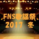 FNS歌謡祭2017!第1夜12月6日、第2夜12月13日の出演者とセットリスト!