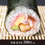 かっぱ寿司恵方巻2018!予約方法や種類・価格(値段)が気になる!
