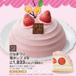 ローソンひな祭りケーキ2018!メニュー(種類)や予約方法・予約締切は?