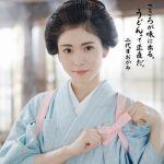 松岡茉優 がうどん丸亀製麺CMでニ代目おかみに!【画像】