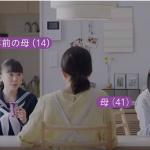 芦田愛菜がパナップCMに!一人二役で可愛い!【画像】