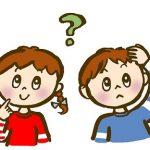 簡単で面白いクイズ・なぞなぞ問題【子供向け】幼稚園児から小学生にピッタリ!