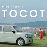 トコット(ダイハツ)CM女優は誰?【画像】まるちゃん・たまちゃんが大人になってる!