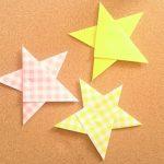 折り紙「星」簡単な折り方!幼児・子供でもわかる作り方!