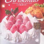 ローソンクリスマスケーキ2018!予約方法と締切日・特典まとめ