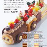 シャトレーゼクリスマスケーキ2018!メニュー紹介!