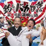 釣りバカ日誌ドラマスペシャル2019!放送日とキャスト紹介!