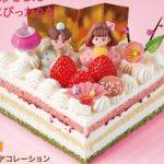 シャトレーゼひな祭りケーキ2019!予約方法・予約締切、アレルギー対応も!