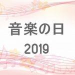 音楽の日2019の観覧募集とジャニーズ出演者は?放送日と司会も気になる!