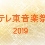 テレ東音楽祭2019観覧募集情報!出演者や曲、放送日や司会、放送局について