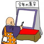 今年の漢字2019発表日と応募方法は?一文字予想と歴代紹介!
