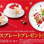 不二家クリスマスケーキ2019!予約特典に皿プレゼント!