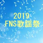 FNS歌謡祭 2019年12月放送日と放送時間は?出演者と曲目紹介!