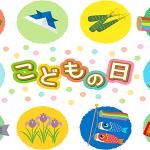 【子どもの日クイズ】幼稚園児も簡単で面白い三択問題!