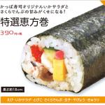 かっぱ寿司恵方巻き2020!予約はいつまで?メニュー紹介!