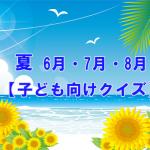 【夏(6月・7月・8月)クイズ 】子ども向けの簡単な問題!幼稚園におすすめ