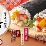 はま寿司恵方巻き2020!メニューと予約方法