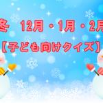 【冬(12月・1月・2月)クイズ 】子ども向けの簡単な問題!幼稚園におすすめ