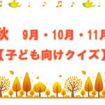 【秋(9月・10月・11月)クイズ 】子ども向けの簡単な問題!幼稚園におすすめ