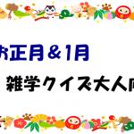 【お正月&1月・雑学クイズ】大人向けの簡単で面白い三択問題!